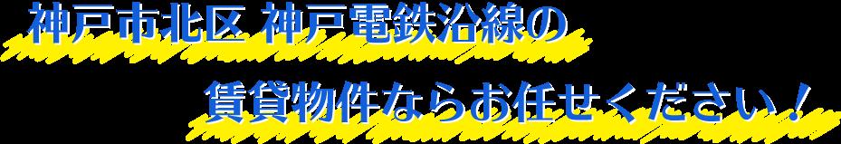神戸市北区 神戸電鉄沿線の賃貸物件なら匠スペースにお任せください!